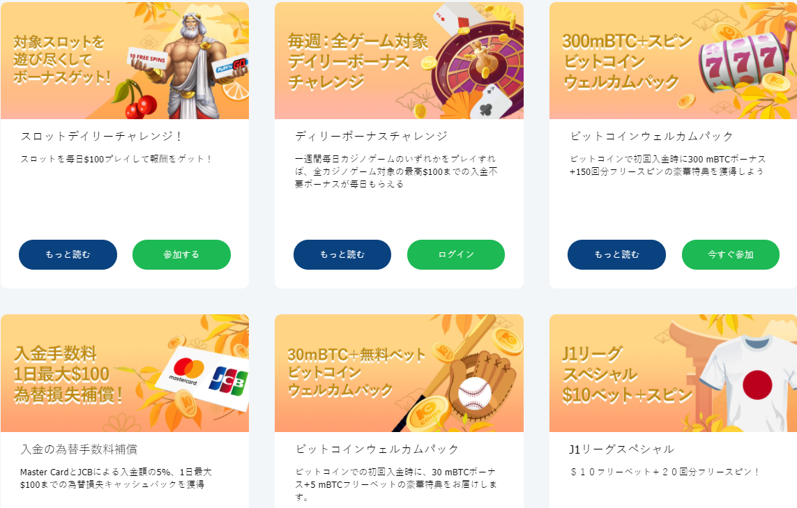 10bet japan casino additional bonuses