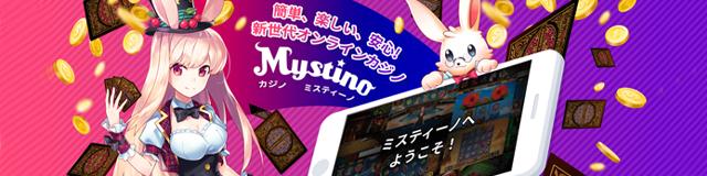 Mystino|Home
