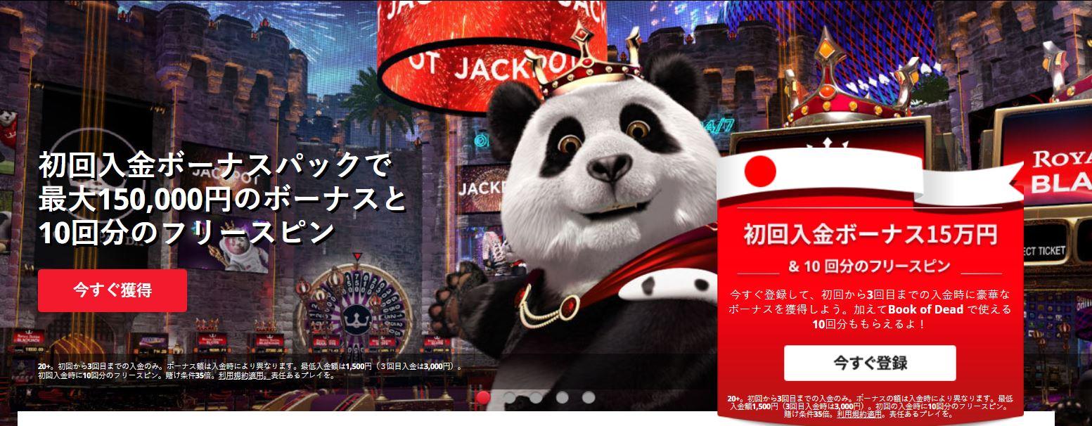 Royal Panda カジノ